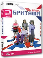 Ваша Бриташа: Выпуск 2. Эпизоды 3-4 (DVD) / Little Britain