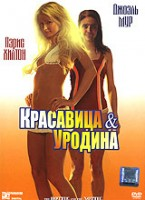 DVD Красавица и уродина / The Hottie and the Nottie