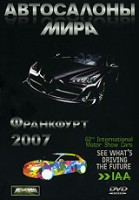 Автосалоны мира: Франкфурт 2007 (DVD) / Frankfurt-Main 62nd International Motor Show Cars 2007