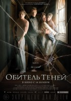 Обитель теней (DVD) / Marrowbone
