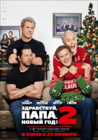 Здравствуй, папа, Новый год! 2 (DVD) / Daddy's Home 2