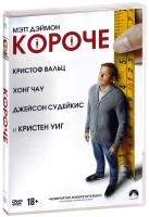 Короче (DVD) / Downsizing