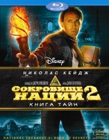 Blu-Ray Сокровище Нации 2: Книга Тайн (Blu-Ray) / National Treasure: Book of Secrets