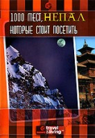 DVD Travel & Living: 1000 мест, которые стоит посетить: Непал / 1,000 Places to See Before You Die. Nepal