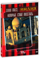 Travel & Living: 1000 мест, которые стоит посетить: Индия (DVD) / 1,000 Places to See Before You Die. India