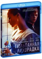 Тюльпанная лихорадка (Blu-Ray) / Tulip Fever