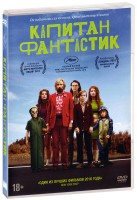 Капитан Фантастик (DVD) / Captain Fantastic