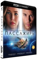 Пассажиры (Blu-Ray 4K Ultra HD) / Passengers