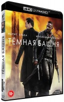 DVD Темная башня (Blu-Ray 4K Ultra HD) / The Dark Tower