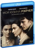 Моя кузина Рэйчел (Blu-Ray) / My Cousin Rachel