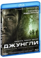 Джунгли (Blu-Ray) / Jungle