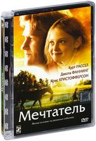 DVD Мечтатель / Dreamer: Inspired by a True Story