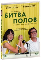 DVD Битва полов / Battle of the Sexes