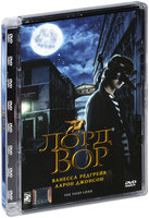 DVD Лорд Вор / Thief Lord