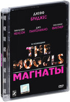 Магнаты (DVD) / The Moguls