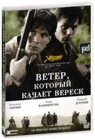 Ветер, который качает вереск (DVD) / The Wind That Shakes the Barley