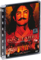 DVD Восстание / The Rising: Ballad of Mangal Pandey