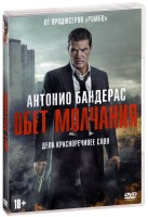Обет молчания (DVD) / Acts of Vengeance