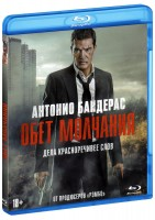 Обет молчания (Blu-Ray) / Acts of Vengeance
