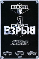DVD Beastie Boys: Я - это взрыв! / Awesome: I... Shot That!