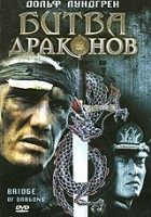 Битва драконов (DVD) / Bridge Of Dragons