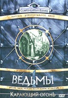 DVD Ведьмы: Карающий огонь. Часть 1 / Witches - Magic, Myth And Reality: Burning At The Stake
