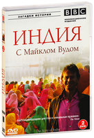 BBC: Индия. С Майклом Вудом (2 DVD) / The Story of India
