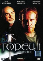 DVD Горец 2. Оживление / Highlander 2: The Quickening