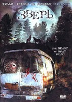DVD Зверь / The Beast of Bray Road