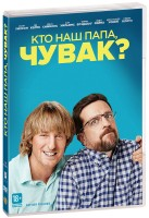 Кто наш папа, чувак? (DVD) / Father Figures