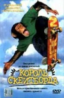 Король Скейтборда (DVD) / MVP 2: Most Vertical Primate