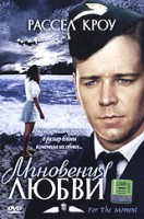 Мгновения любви (DVD) / For the Moment / Un temps pour aimer