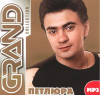 Grand Collection: Петлюра (MP3)