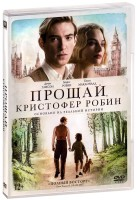 Прощай, Кристофер Робин (DVD) / Goodbye Christopher Robin