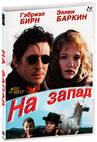 На запад (DVD) / Into the West
