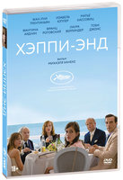 Хэппи-энд (DVD) / Happy End