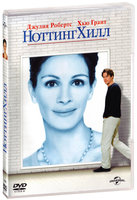Ноттинг Хилл (DVD) / Notting Hill