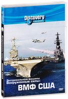 Discovery: Экстремальные машины. Вооруженные силы: ВМФ США