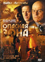 Опасная зона (DVD) / Disaster Zone: Volcano in New York