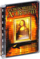 Сокровища Да Винчи (DVD) / The Da Vinci Treasure