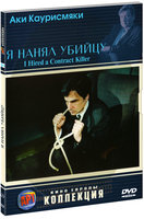 Я нанял убийцу (DVD) / I Hired a Contract Killer