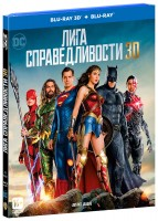 Лига справедливости (Real 3D Blu-Ray + Blu-Ray) / Justice League