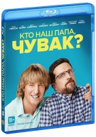 Кто наш папа, чувак? (Blu-Ray) / Father Figures
