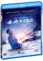 На глубине 6 футов (Blu-Ray) / 6 Below: Miracle on the Mountain