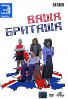 Ваша Бриташа: Выпуск 3. Эпизоды 5-6 (DVD) / Little Britain
