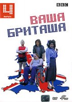 Ваша Бриташа: Выпуск 4. Эпизоды 7-8 (DVD) / Little Britain