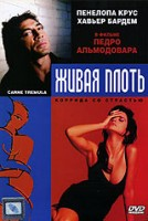 DVD Живая плоть / Carne tremula / En chair et en os