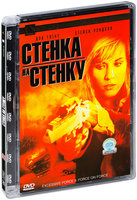 Стенка на стенку (DVD) / Excessive Force II: Force on Force