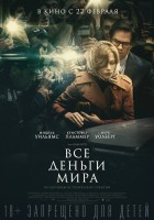 Все деньги мира (DVD) / All the Money in the World