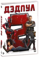 Дэдпул 2 (DVD) / Deadpool 2